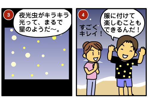 体験・夜光虫2